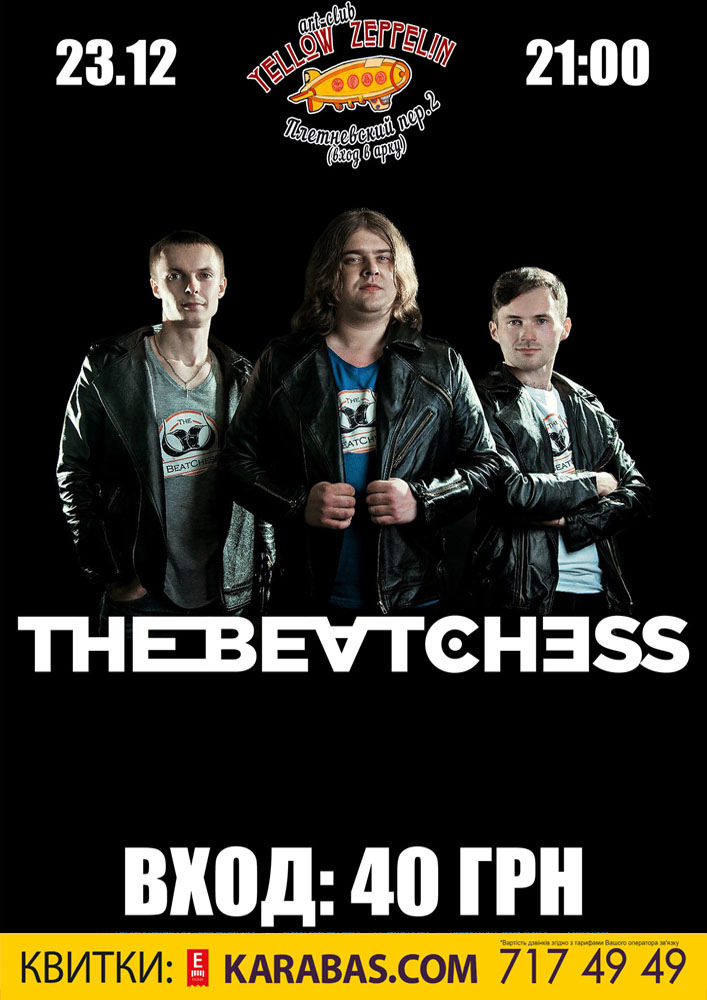 THE BEATCHESS Харьков