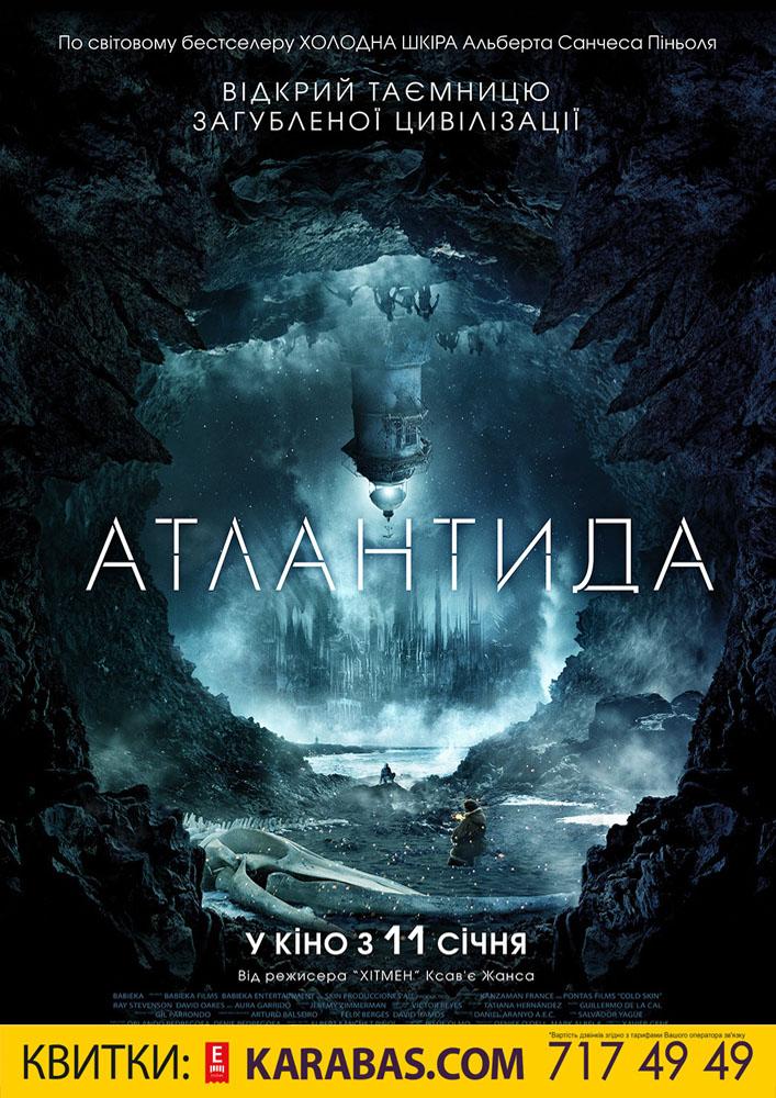 Атлантида Харьков