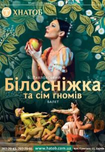 Білосніжка та сім гномів Харьков