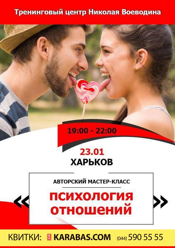 Психология отношений Харьков