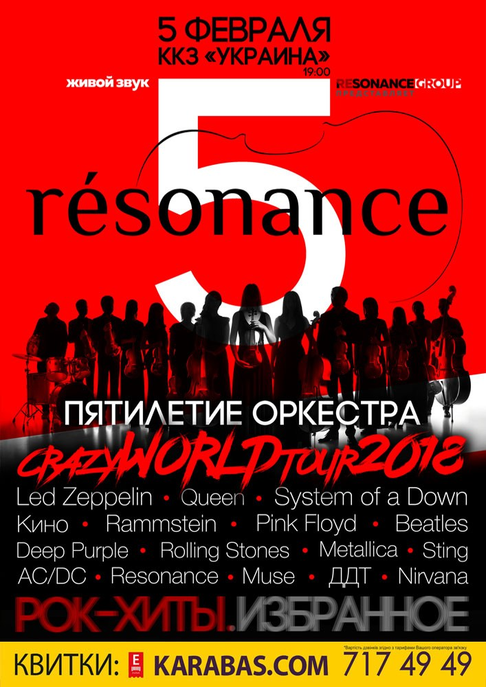 Группа «resonance» Харьков