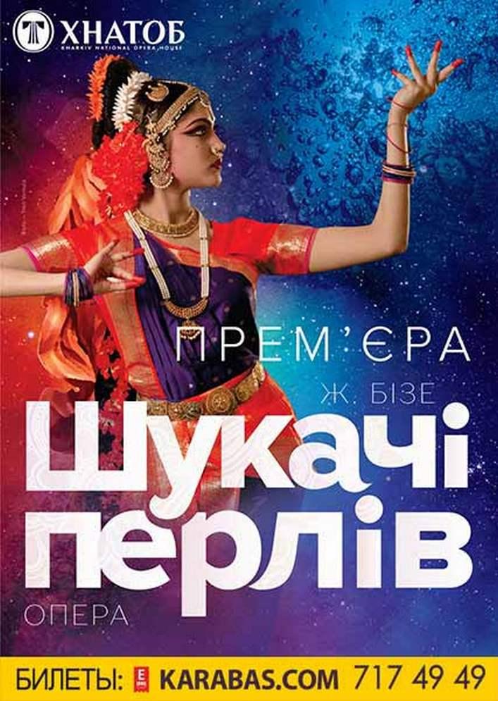 Шукачі перлів Харьков