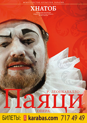 Опера «ПАЯЦИ» Харьков