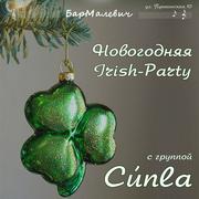 Ирландская вечеринка с группой Cunla Харьков