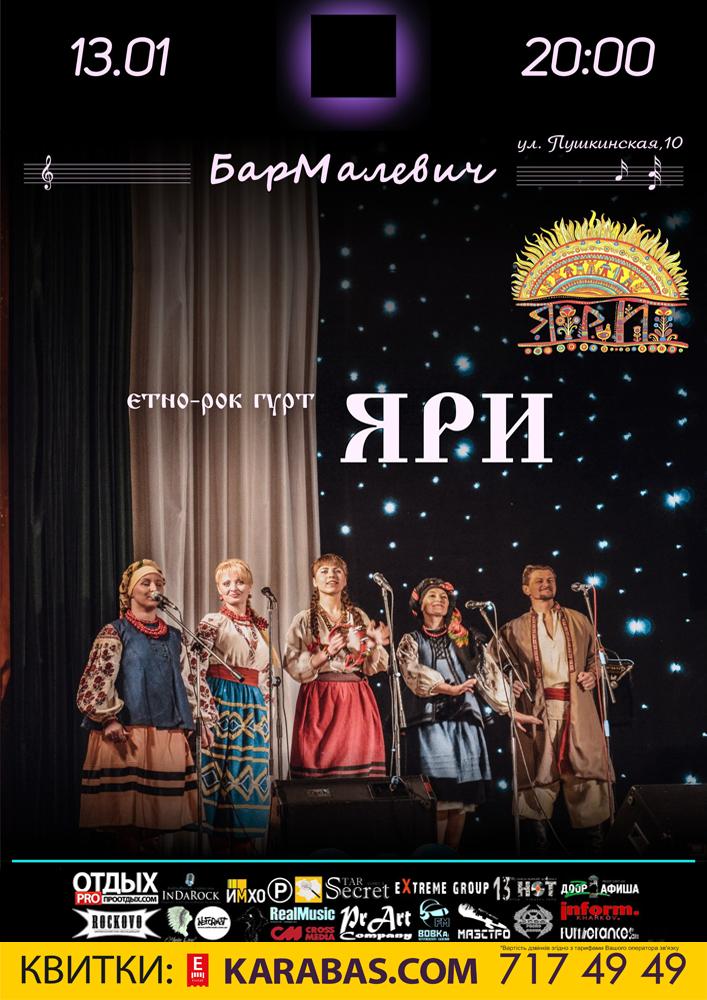Старий Новий Рік з гуртом «ЯРИ» Харьков