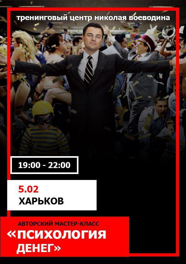 Психология денег Харьков