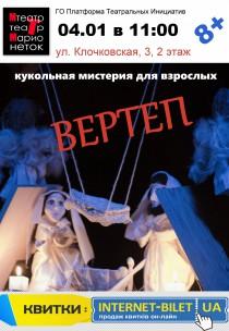 """Спектакль """"Вертеп"""" Харьков"""
