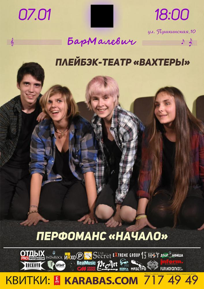 Перфоманс плейбек-театра Вахтеры Харьков