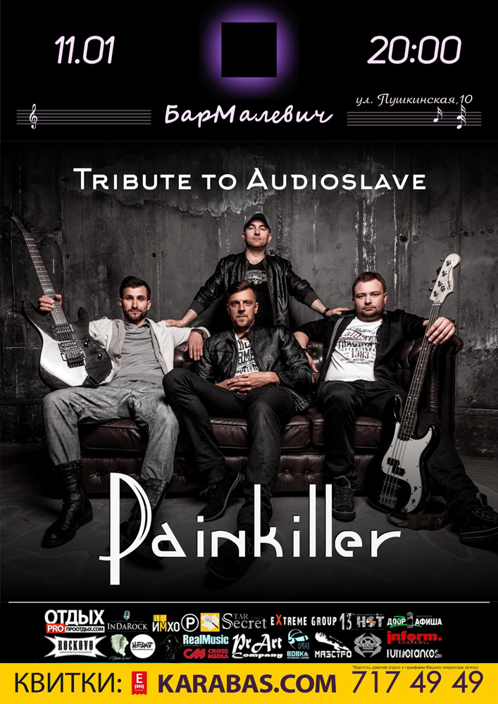 Tribute to Audioslave от PainKiller Харьков