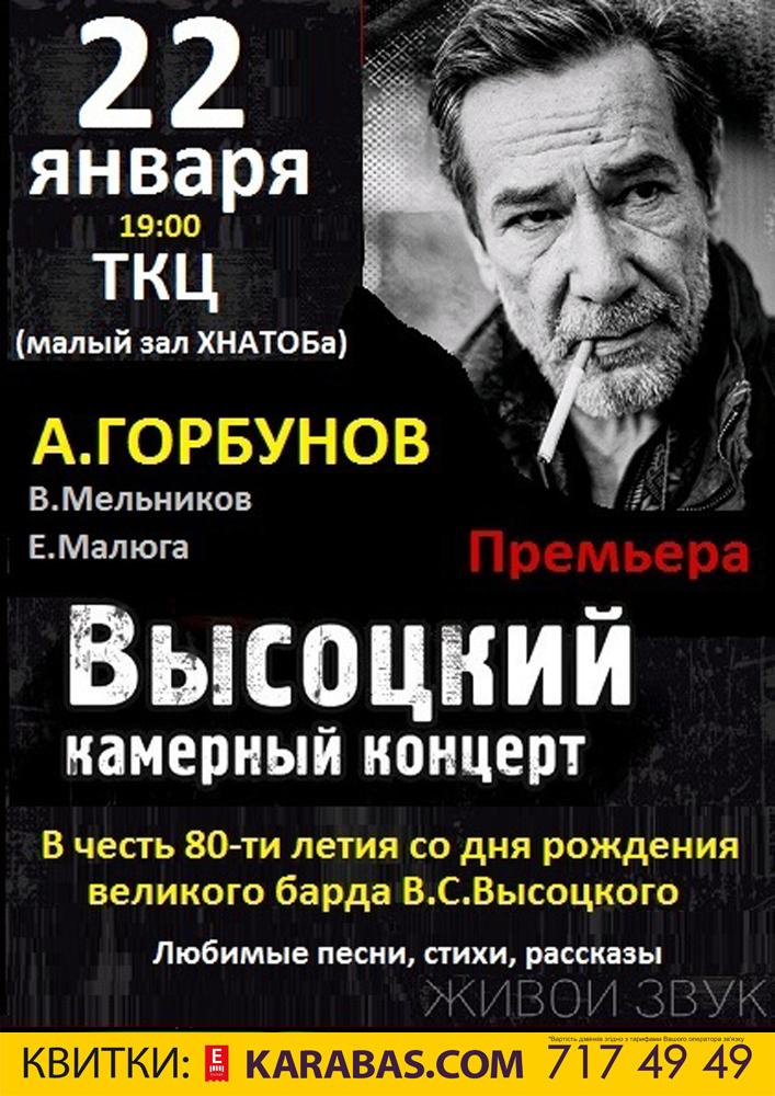 Спектакль Высоцкий. Алексей Горбунов Харьков
