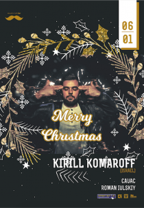 Merry Christmas: Kirill Komaroff (Israel) Харьков