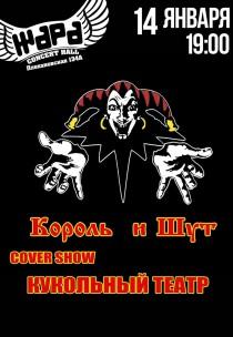 """Cover Show Кукольный Театр. Вечер памяти """"Король и Шут"""" Харьков"""