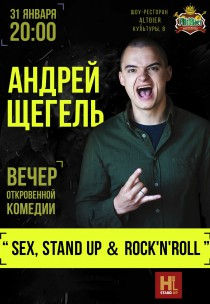 Humorlab Stand Up. Андрей Щегель «Sex, Stand Up & Rock'n'Roll» Харьков