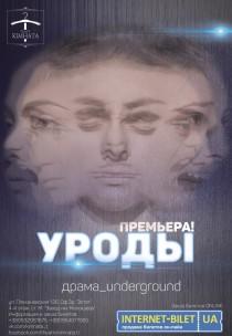"""Театр """"Кімната Т"""" - Драма underground """"Уроды"""" Харьков"""