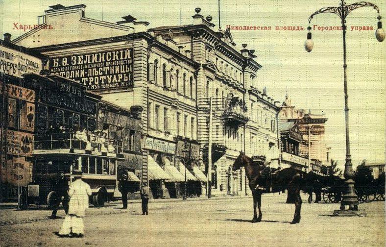 Харьковская городская управа