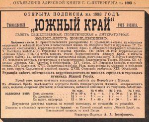 Харьковская газета Южный край