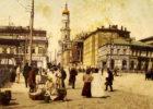 Харьков в конце 19 – начале 20 века