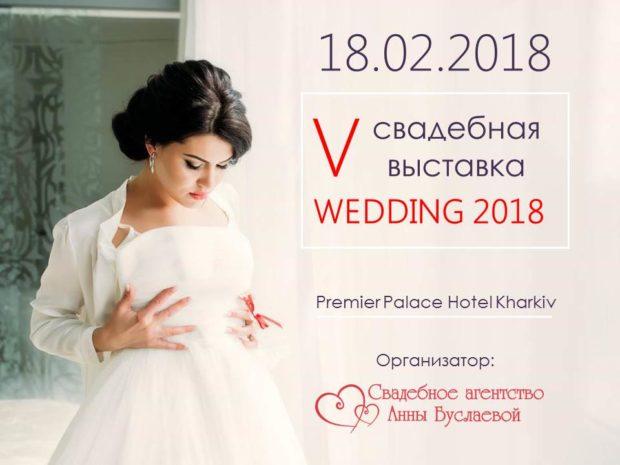 V Свадебная выставка Wedding 2018