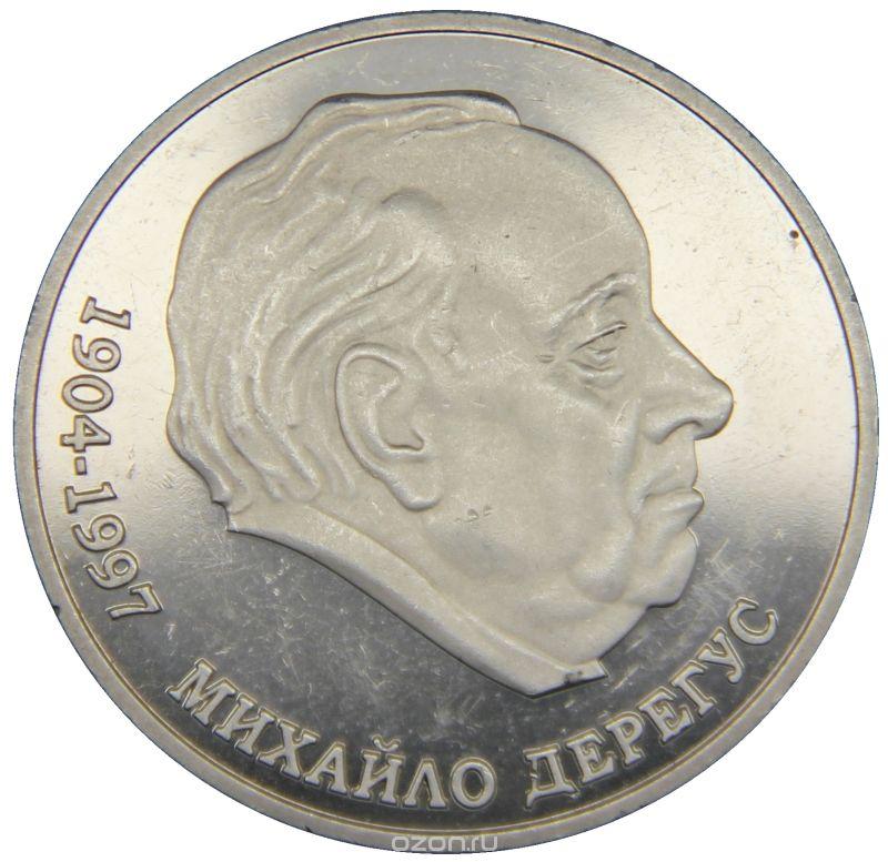 Памятная монета Михаил Дерегус