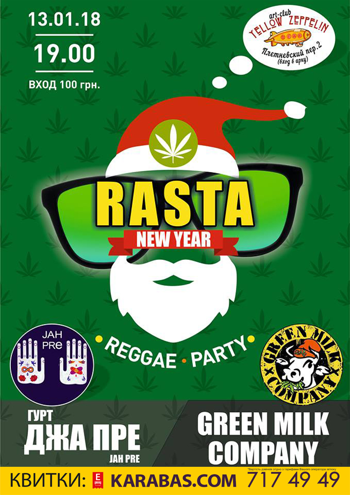 RASTA NEW YEAR Харьков