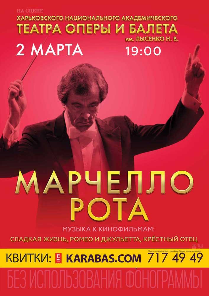 Марчелло Рота с симфоническим оркестром Харьков
