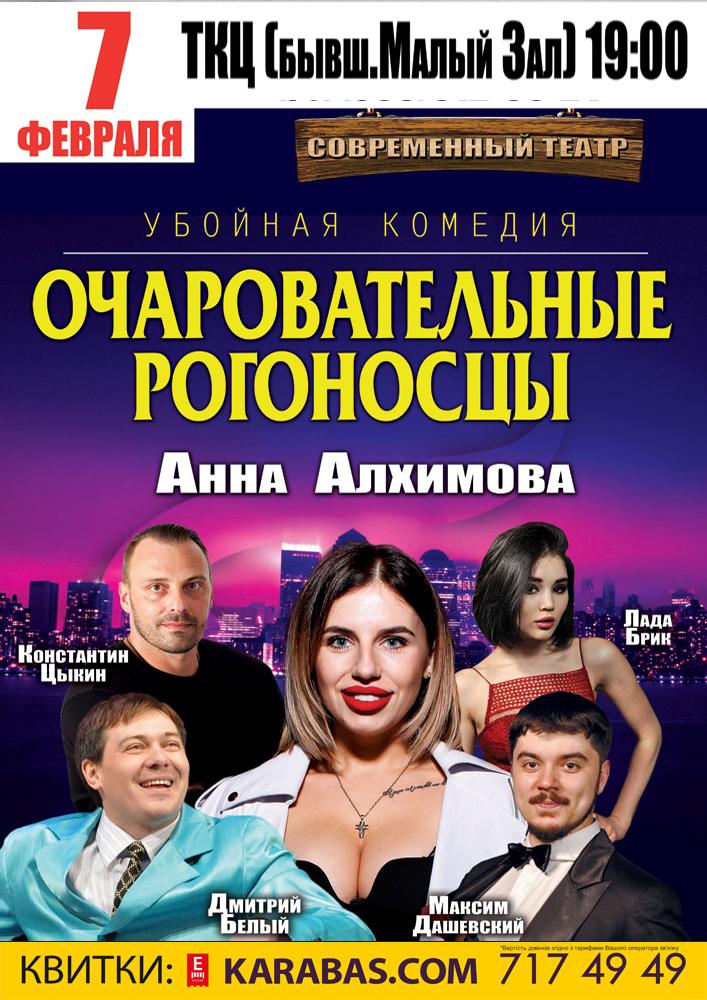 Очаровательные рогоносцы Харьков