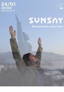 Sunsay l акустика l Харьков