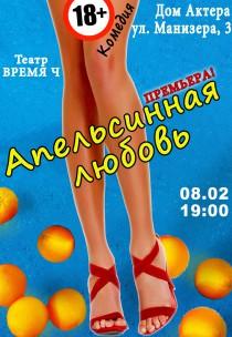 """Театр """"Время Ч"""" «Апельсинная любовь» Харьков"""