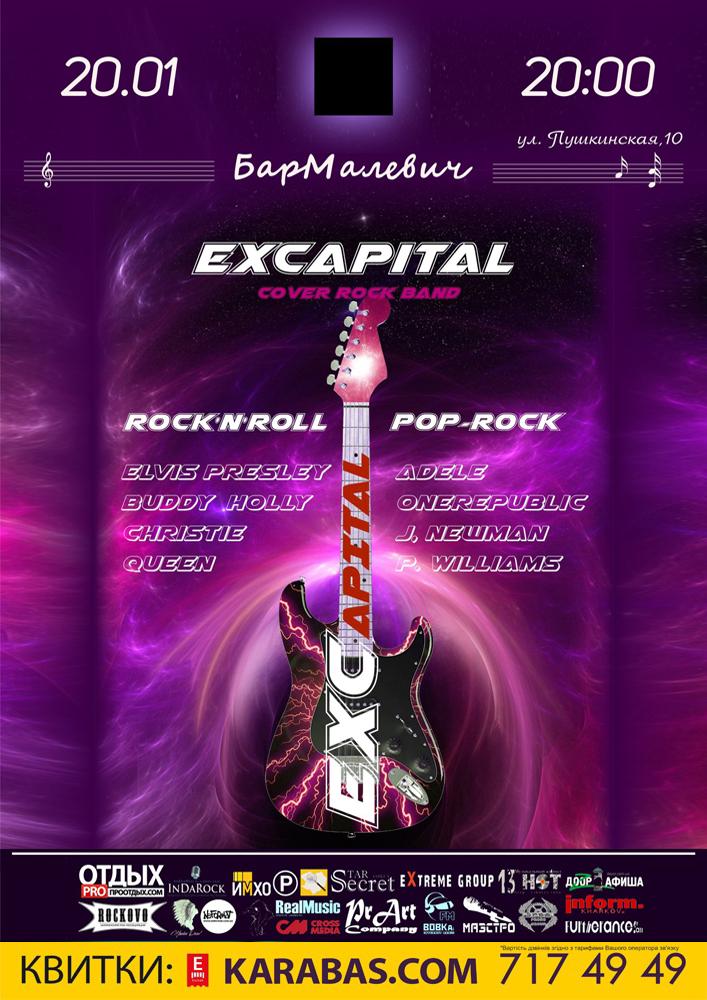 Excapital Харьков