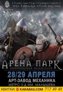 Фестиваль средневековых развлечений «Арена Парк» Харьков