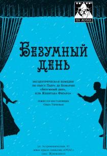 """Театр на Жуках. Спектакль """"Безумный день"""" Харьков"""
