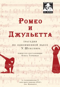 """Театр на Жуках. Спектакль """"Ромео и Джульетта"""" Харьков"""