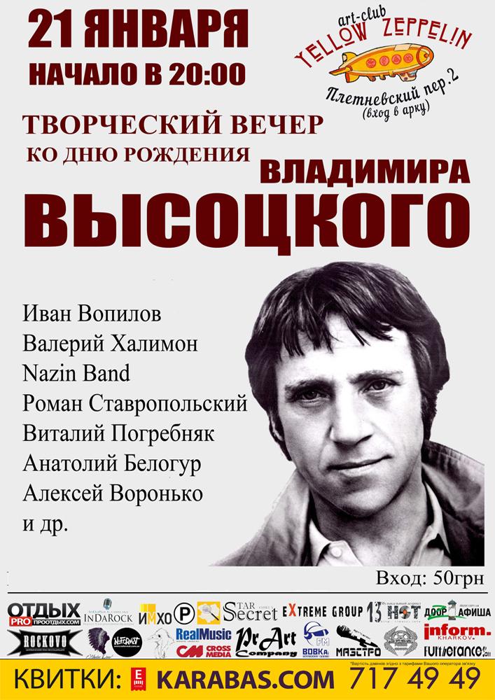 День Рождения Владимира Высоцкого Харьков