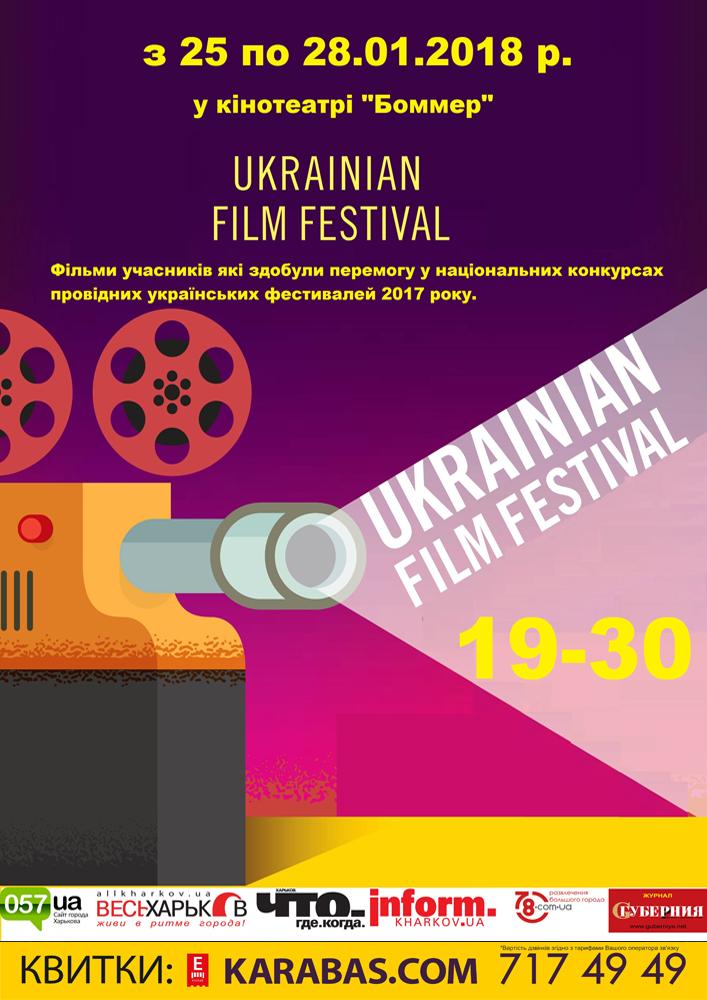 Фестиваль Украинского короткого метра Харьков