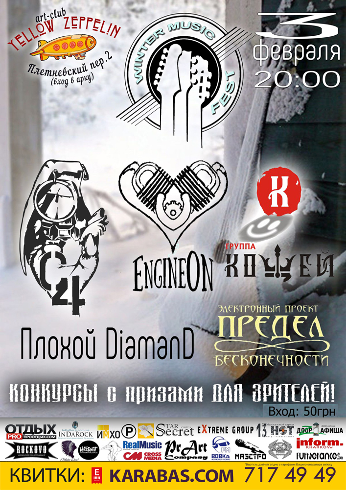 Winter music fest Харьков