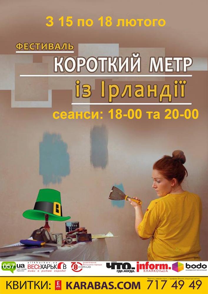 Короткий метр из Ирландии Харьков