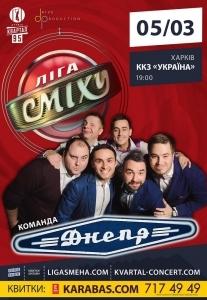 Команда «Днепр» - «Лучшее» Харьков