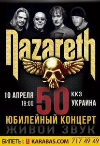 Nazareth Харьков