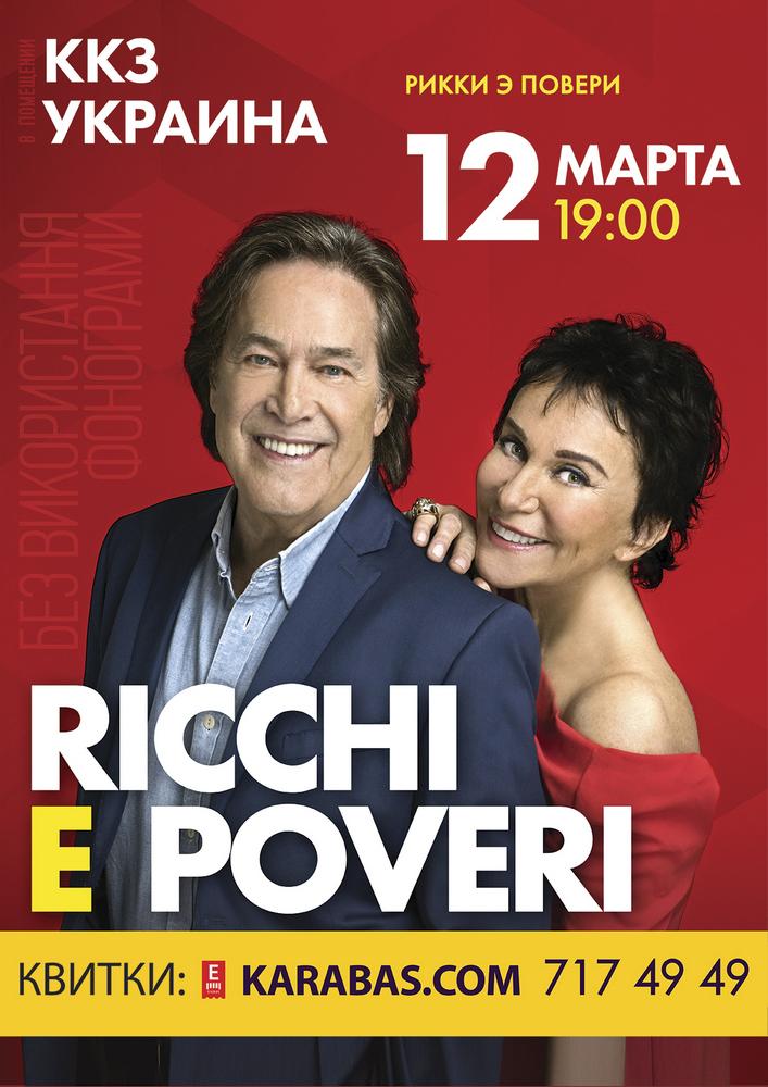 Ricchi e Poveri Харьков