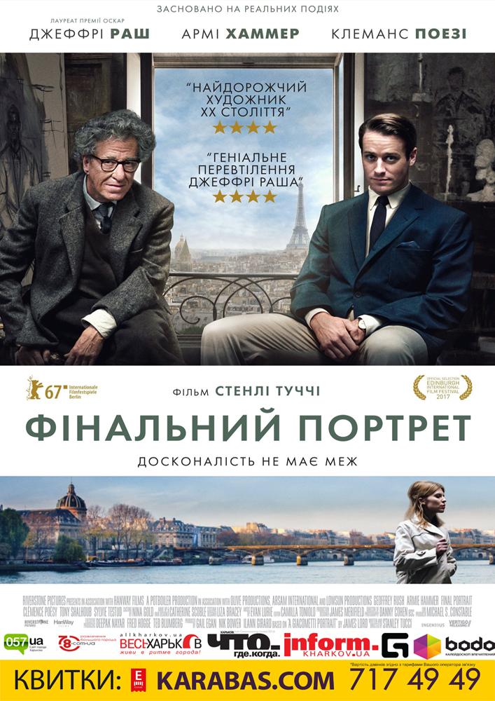 Финальный портрет Харьков