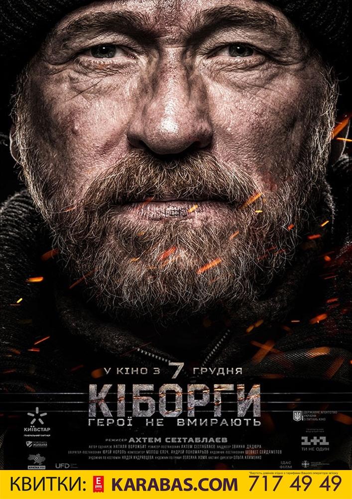 Киборги Харьков