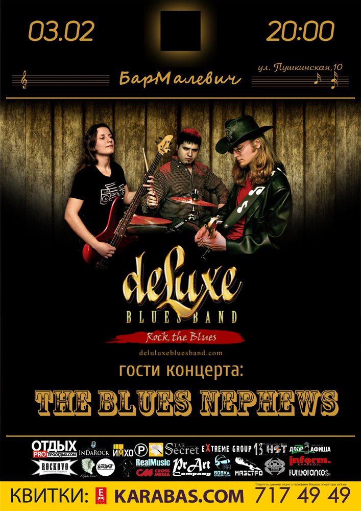 Deluxe Blues Band и The Blues Nephews Харьков
