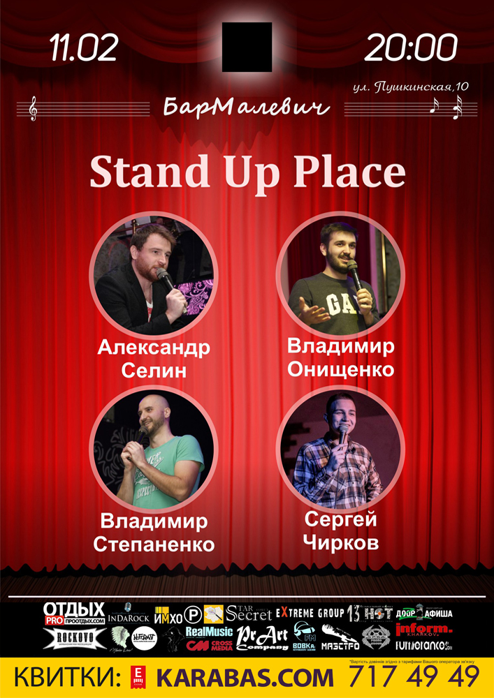 Stand Up Place Харьков