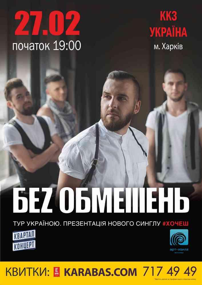 Без обмежень Харьков