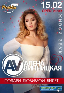 Алена Винницкая Харьков