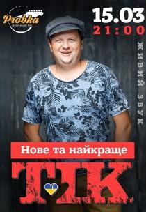 ТІК Харьков