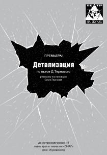 """Театр на Жуках. Спектакль """"Детализация"""" Харьков"""