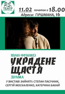 "P.S. Театр. ""Украдене щастя"" Харьков"