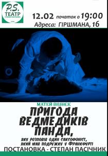 """P.S. Театр. """"Пригода ведмедиків панда"""" Харьков"""