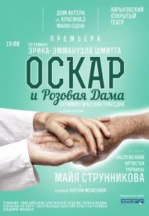 """Спектакль """"Оскар и розовая дама"""" Харьков"""